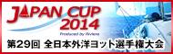 banner_japancup2014